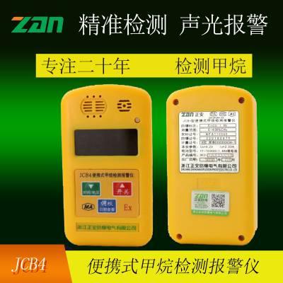 JCB4便携式甲烷检测报警仪 煤矿井下检测