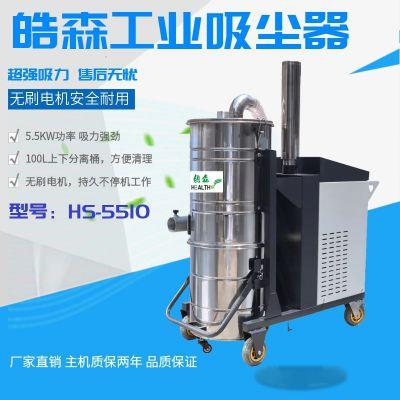 皓森大功率工业吸尘器HS-5510 工厂车间吸铁屑砂石粉末用380V吸尘器