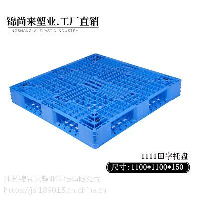 品牌托盘1111注塑田字网格,锦尚来塑业专业制造
