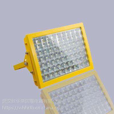 新华荣防爆GLD270-120WLED防爆泛光灯厂家直销光源功率选择多