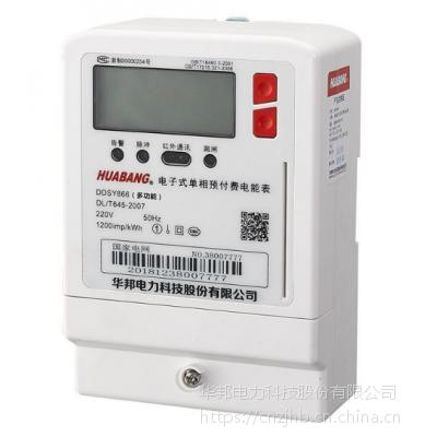 DDSY866型单相电子式预付费多功能电能表