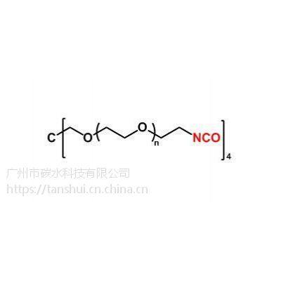 四臂聚乙二醇异氰酸酯 4ARM-PEG-NCO