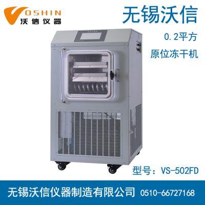 VOSHIN/沃信冷冻干燥机,原位型冷冻干燥机,原位式冻干式机 真空 小型实验室冻干机