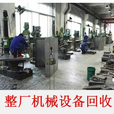 整厂物资回收设备 机床回收公司闲置设备