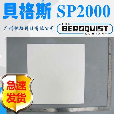进口Bergquist贝格斯导热绝缘片Sil-Pad 2000导热材料SP2000白色矽胶片