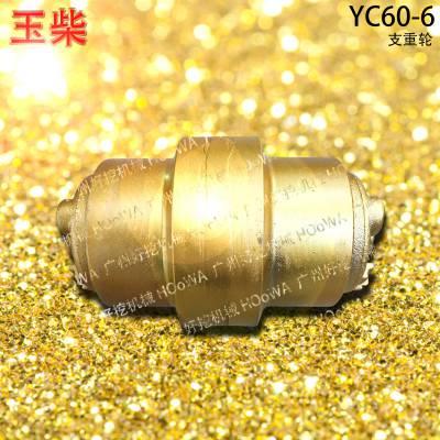 YUCAI/玉柴YC60-6国产挖机履带底盘件支重轮 玉柴60-6承重轮