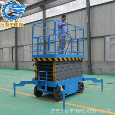 供应移动剪叉式升降机升高10米载重500公斤升降平台液压高空作业车