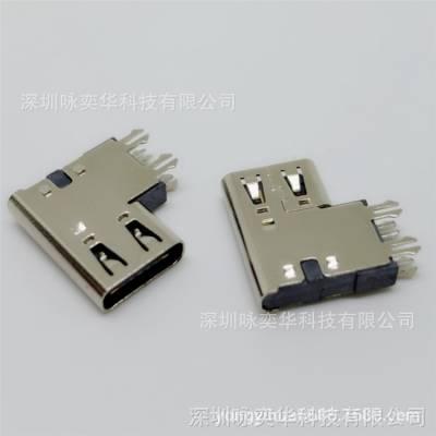 USB 3.1 TYPE-C侧插母座6P 90度侧立式垫高加高 移动电源充电专用