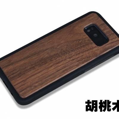 三星S8木质手机壳 实木壳 东莞厂家批发