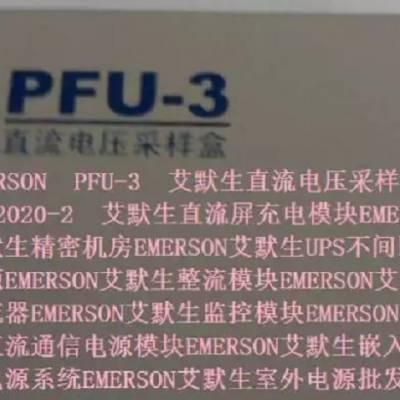 EMERSON PFU-3 EMERSON 艾默生 直流电压采样盒