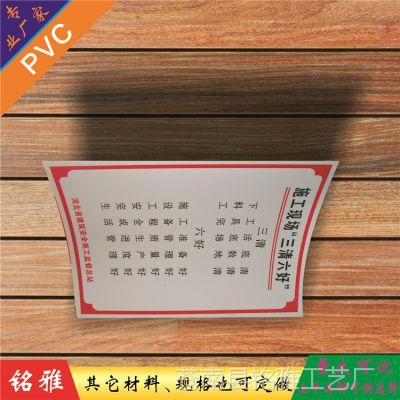 供应PVC塑料安全生产标语牌 建筑规章制度牌定制 安全标示警示牌