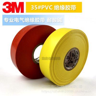 3M正品35#特优型压敏型胶带相色阻缘电工胶带 耐高温捆绑绝缘胶带