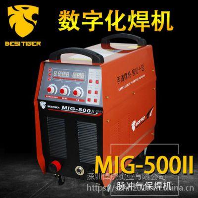 厂家直销拉弧式双脉冲气保焊机-500II