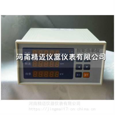 QS供应 智能扭矩仪/扭矩功率仪CKY-801 精迈仪器 厂价直销