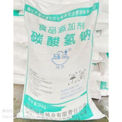 保定碳酸氢钠价格—雄县碳酸氢钠厂家—品牌:红三角、马兰、海天