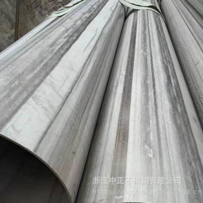 常規tp304不銹鋼焊接管大量現貨/tp304大口徑不銹鋼管定做