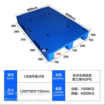1208平板川字仓储物流托盘拼装垫仓板叉车托盘垫板卡板防潮板栈板