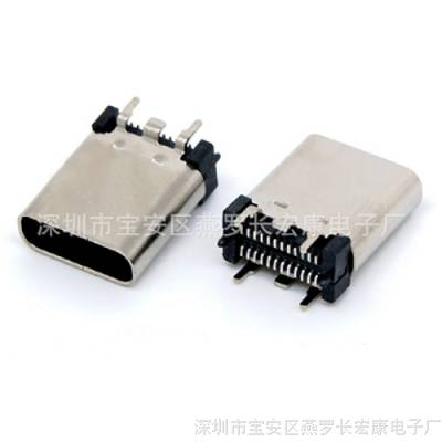 USB TYPE-C 24pin 母座 双排贴片 立式母座 四脚固定 H=10.5mm