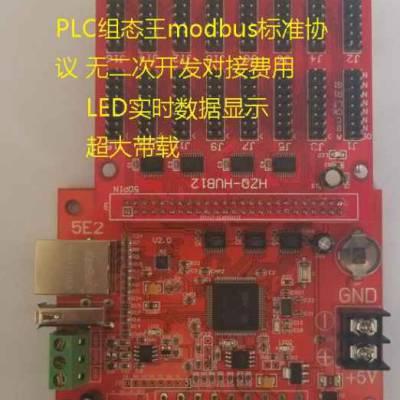 河北组态王LED控制卡研发生产