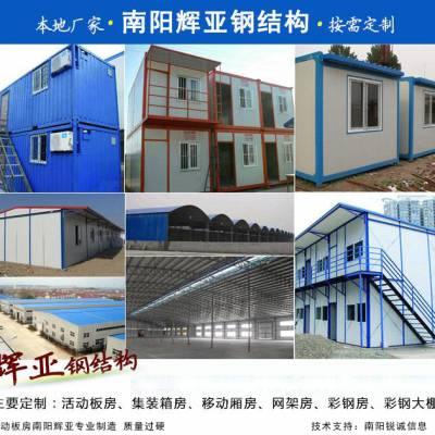 内乡集装箱-辉亚钢结构防腐防尘-南阳集装箱厂家