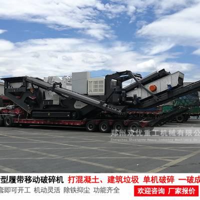 """郑州双优建筑垃圾移动破碎站堪称""""破碎机之王"""""""