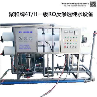 工业纯水设备哪里有-聚和超声波设备-白云区工业纯水设备