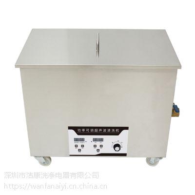 供应洁康工业款KS-120AL太阳能硅片3D打印模具线路板清洗专用38L清洗机