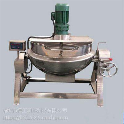 德工机械50L全自动不锈钢燃气夹层锅 肉制品蒸煮锅 小型夹层锅