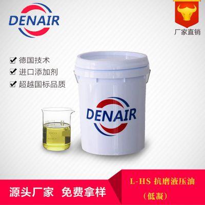 低凝点L-HS抗磨液压油 适用极端低温要求设备 牌号32#46#68 低凝液压油用多少号