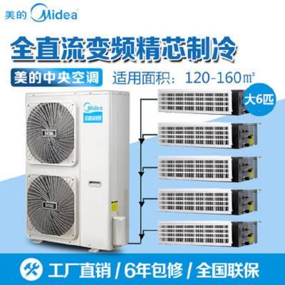 北京美的中央空调 家庭系列MDVH-V160W/N1-615TR(E1)