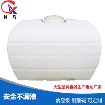 现货批发塑料桶 3吨卧式多规格水处理水箱 可定制开孔