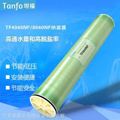 坦福 TF4040 8040NF高脱盐纳滤膜工业级纯净水处理厂家直销4/8寸