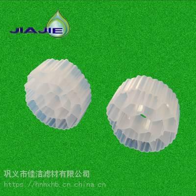 mbbr鱼缸水处理填料JJLC流化床填料空心悬浮球PP填料