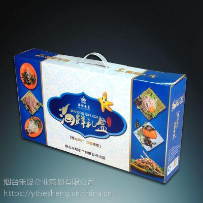 烟台高档包装平面设计公司食品礼盒纸箱印刷厂