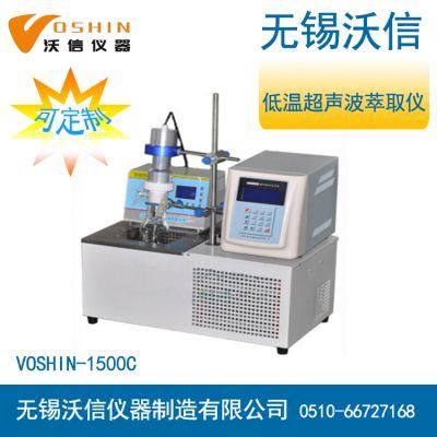 无锡沃信:低温超声波萃取仪,恒温超声波萃取器,VOSHIN-1500C多频超声波萃取机