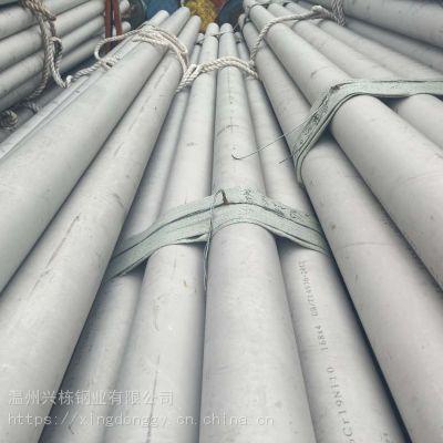 温州现货供应 168.3*7.11不锈非标管 流体管道 304不锈钢管
