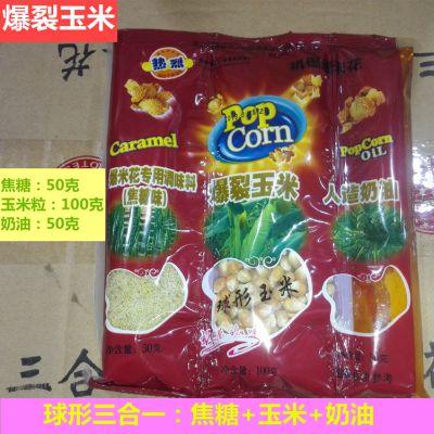 郑州热烈牌爆裂玉米批发