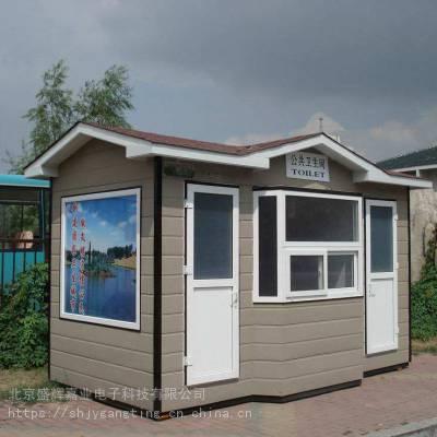 盛辉嘉业定制移动厕所、不锈钢岗亭、保安岗亭