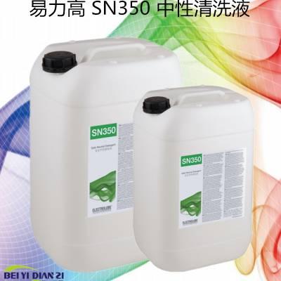 ELECTROLUBE易力高SN350_北一电子材料