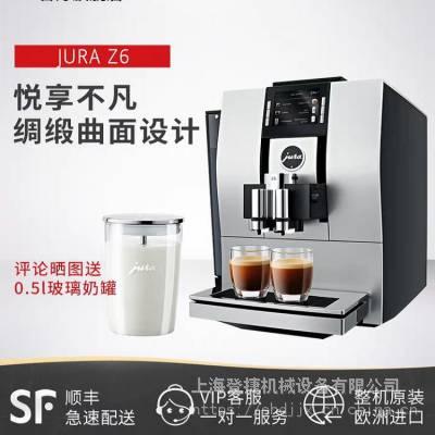 优瑞咖啡机,全自动现磨咖啡机,优瑞JURA Z6全自动现磨咖啡机