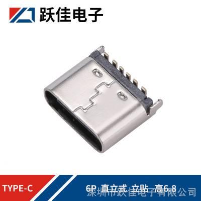 180度TYPE-C6P立式贴片母座直插立贴6Pin插板短体充电座USB3.1