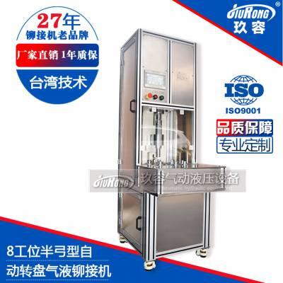 玖容气液压铆机价格(图)-气液压铆机销售公司-天津气液压铆机