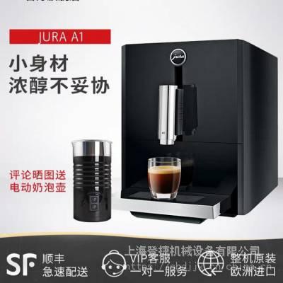 优瑞咖啡机,全自动现磨咖啡机,优瑞JURA A1咖啡机