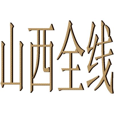 温州滨海乐清到山西古交市钢管物流公司专线