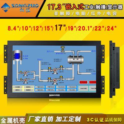 松佐SONGZUO 17.3寸工业显示器嵌入式工控显示器1920*1080分辨率支持电阻电容红外触摸