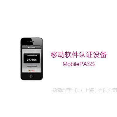 MobilePASS - 移动软件认证设备 手机端的动态口令令牌 手机令牌