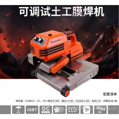 厂家直销可调试土工膜焊机HH-620