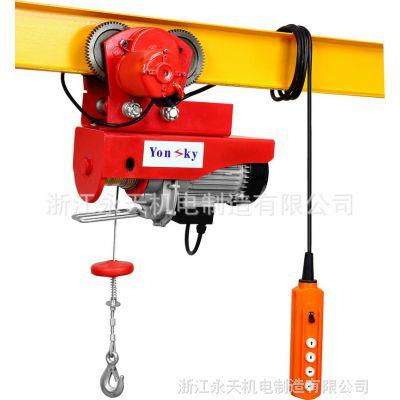 生产供应小吊机微型葫芦 300/600 配0.5T跑车 钢丝绳电动葫芦