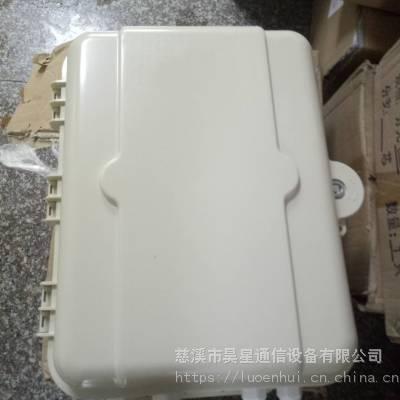 昊星 光纤分纤箱1分32分光箱48芯光分路器箱插片式FTTH壁挂抱杆插卡式 ABS材质
