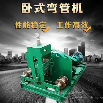 重型卧式钢管弯弧弯圆机 多功能方管圆管矩形管折弯机 电动滚动式弯管机